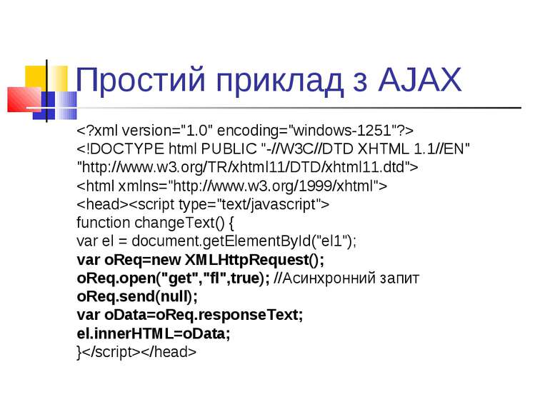 Простий приклад з AJAX function changeText() { var el = document.getElementBy...
