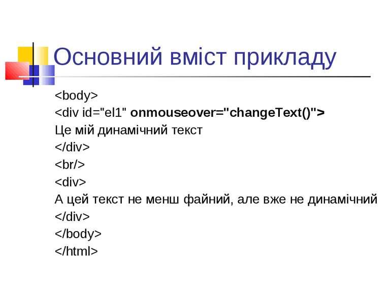 Основний вміст прикладу Це мій динамічний текст А цей текст не менш файний, а...