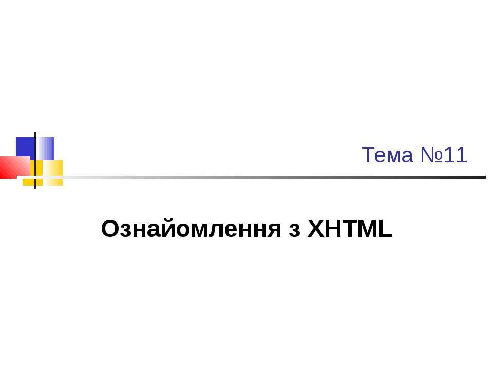 Тема №11 Ознайомлення з XHTML