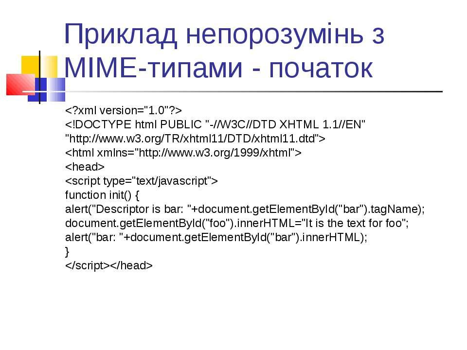 """Приклад непорозумінь з MIME-типами - початок function init() { alert(""""Descrip..."""