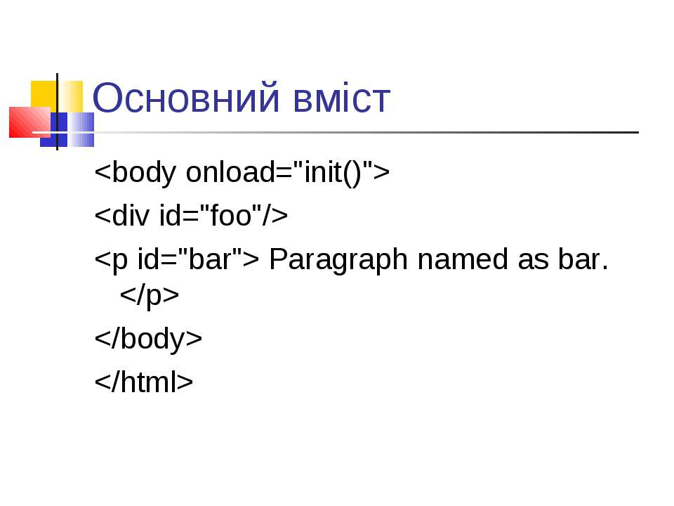Основний вміст Paragraph named as bar.