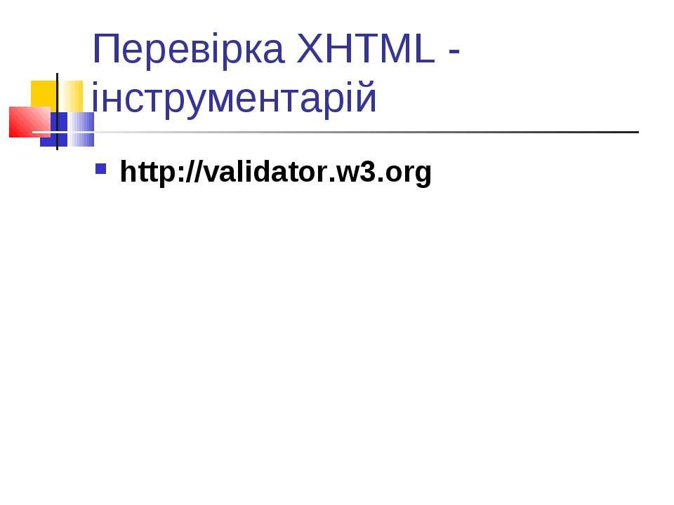 Перевірка XHTML - інструментарій http://validator.w3.org