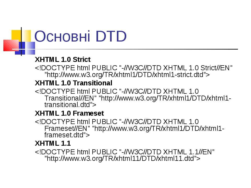 Основні DTD XHTML 1.0 Strict XHTML 1.0 Transitional XHTML 1.0 Frameset XHTML 1.1