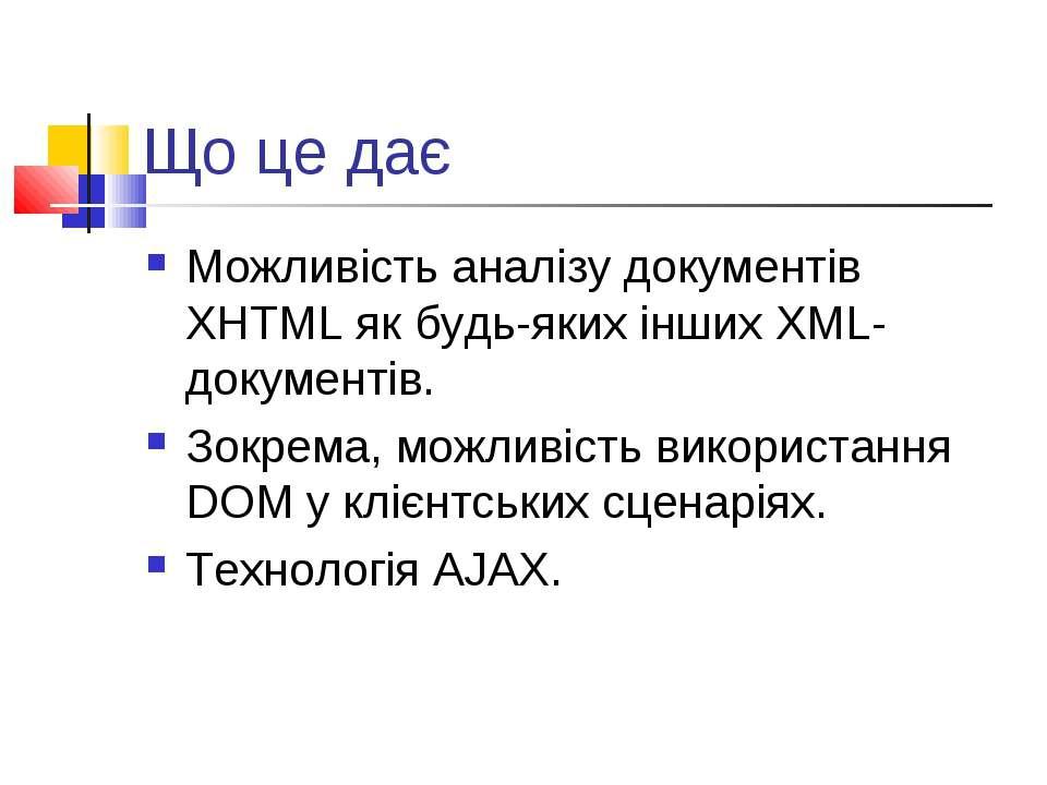 Що це дає Можливість аналізу документів XHTML як будь-яких інших XML-документ...