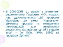 В 2006-2008 р., разом з вчителем-дефектологом Горською Н.О., працює над удоск...