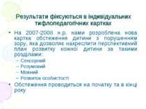 Результати фіксуються в індивідуальних тифлопедагогічних картках На 2007-2008...