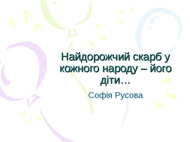 Найдорожчий скарб у кожного народу – його діти… Софія Русова