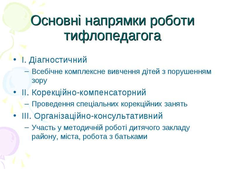 Основні напрямки роботи тифлопедагога І. Діагностичний Всебічне комплексне ви...