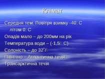 Клімат Середня тем. Повітря взимку -40 С літом 0 С Опадів мало – до 200мм на ...