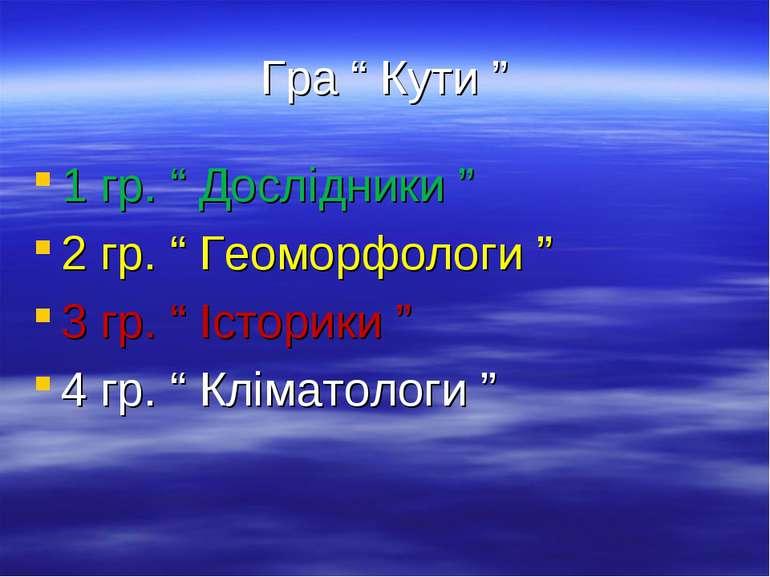 """Гра """" Кути """" 1 гр. """" Дослідники """" 2 гр. """" Геоморфологи """" 3 гр. """" Історики """" 4..."""