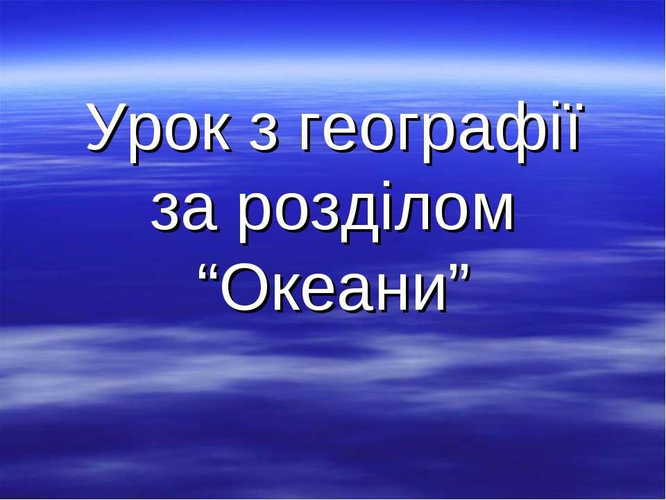 """Урок з географії за розділом """"Океани"""""""