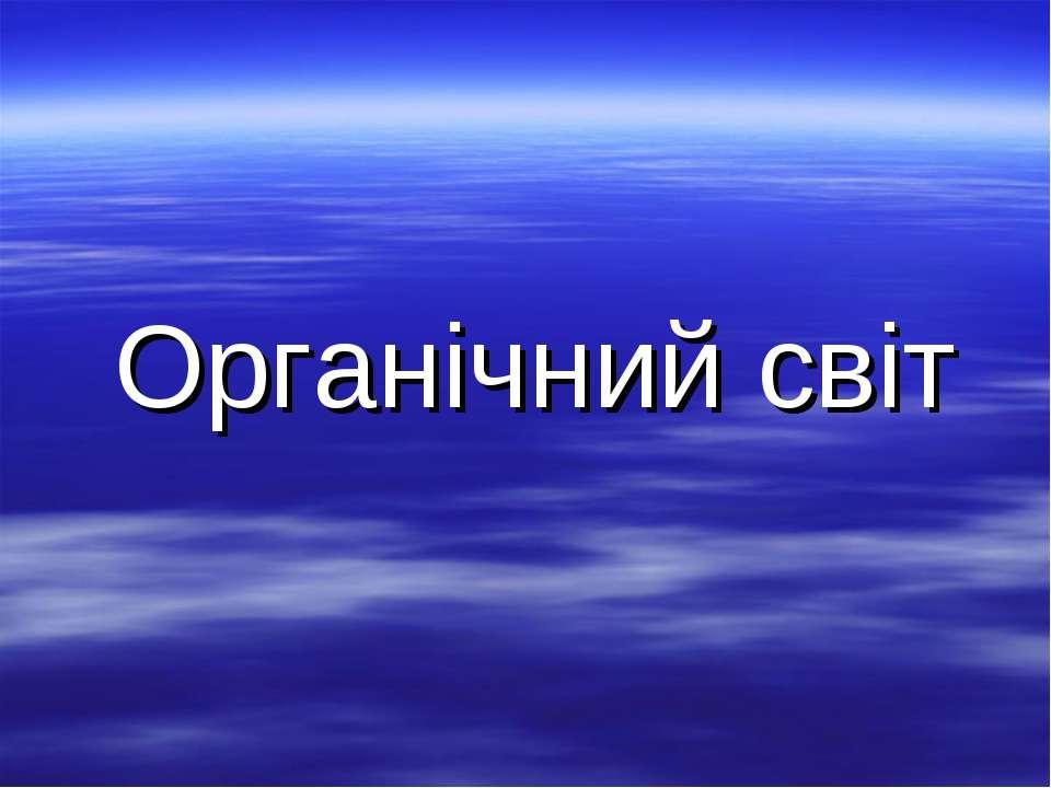 Органічний світ
