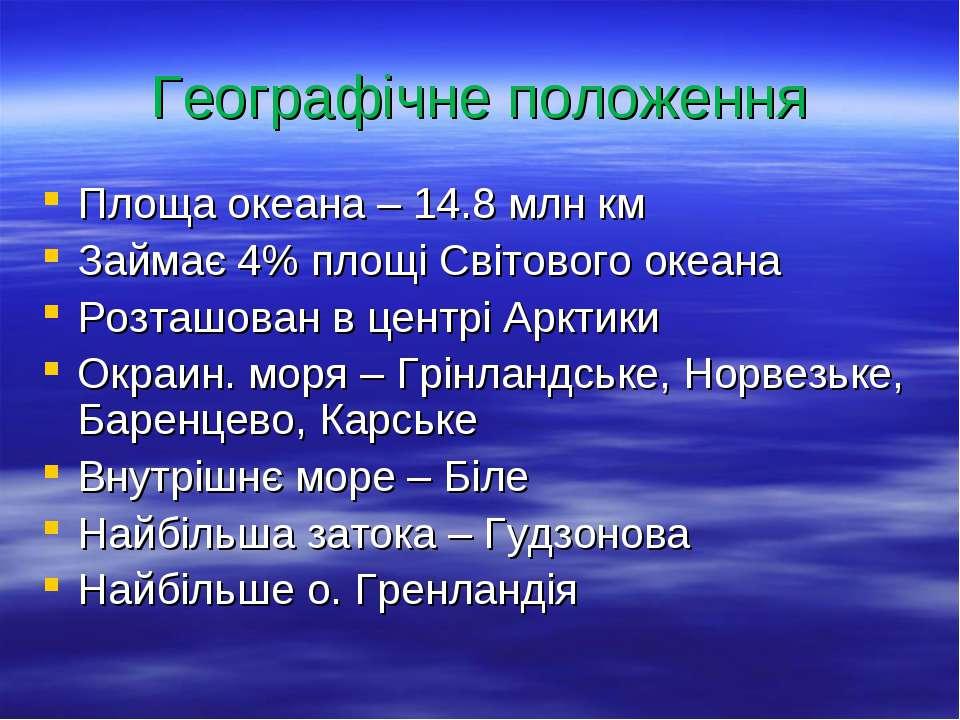 Географічне положення Площа океана – 14.8 млн км Займає 4% площі Світового ок...