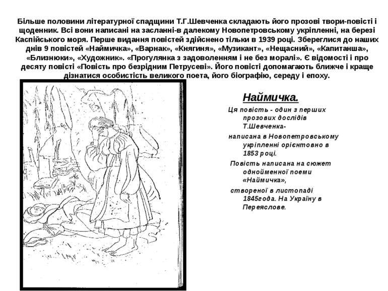 Більше половини літературної спадщини Т.Г.Шевченка складають його прозові тво...
