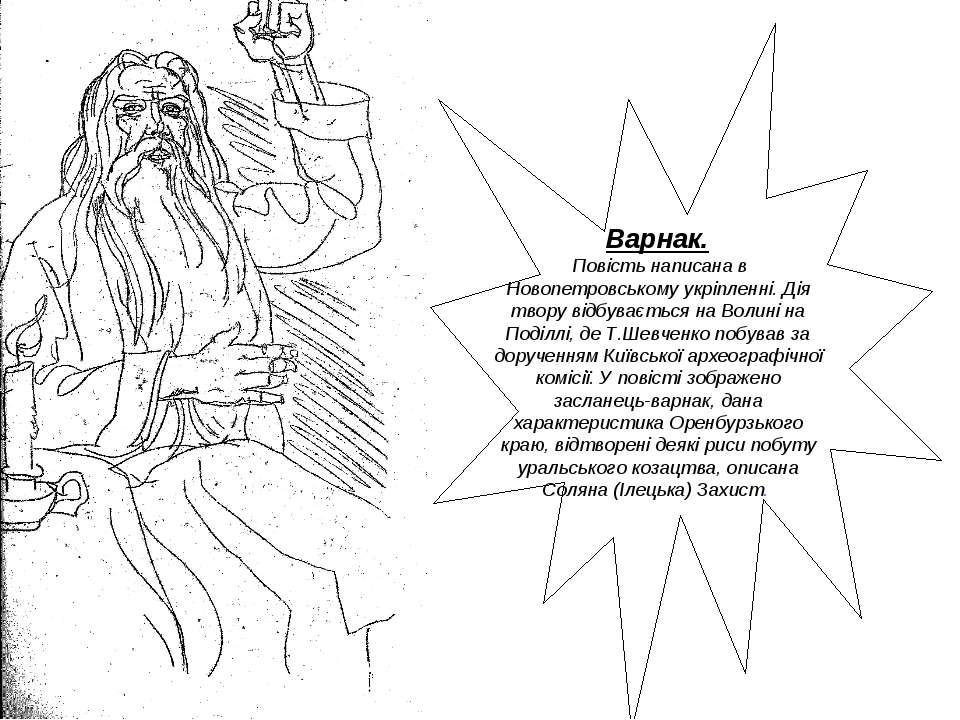 Варнак. Повість написана в Новопетровському укріпленні. Дія твору відбуваєтьс...
