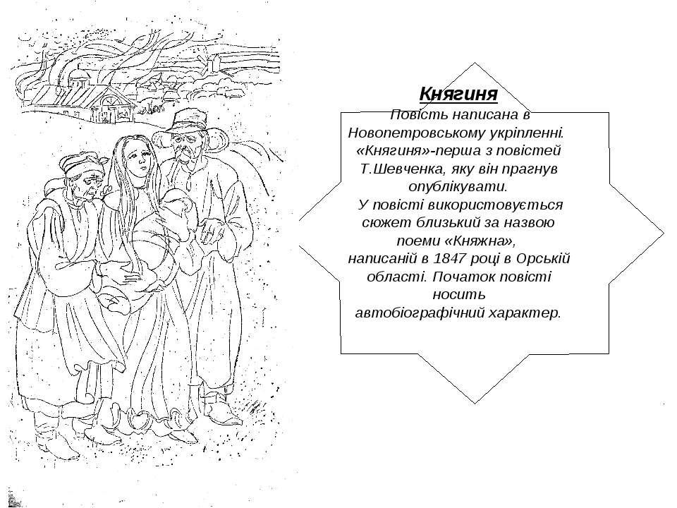 Княгиня Повість написана в Новопетровському укріпленні. «Княгиня»-перша з пов...