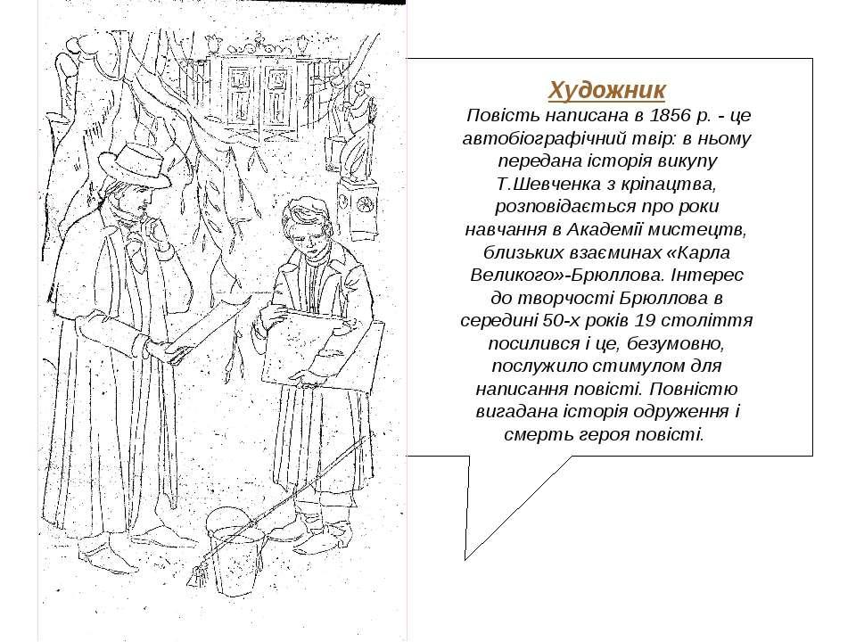 Художник Повість написана в 1856 р. - це автобіографічний твір: в ньому перед...