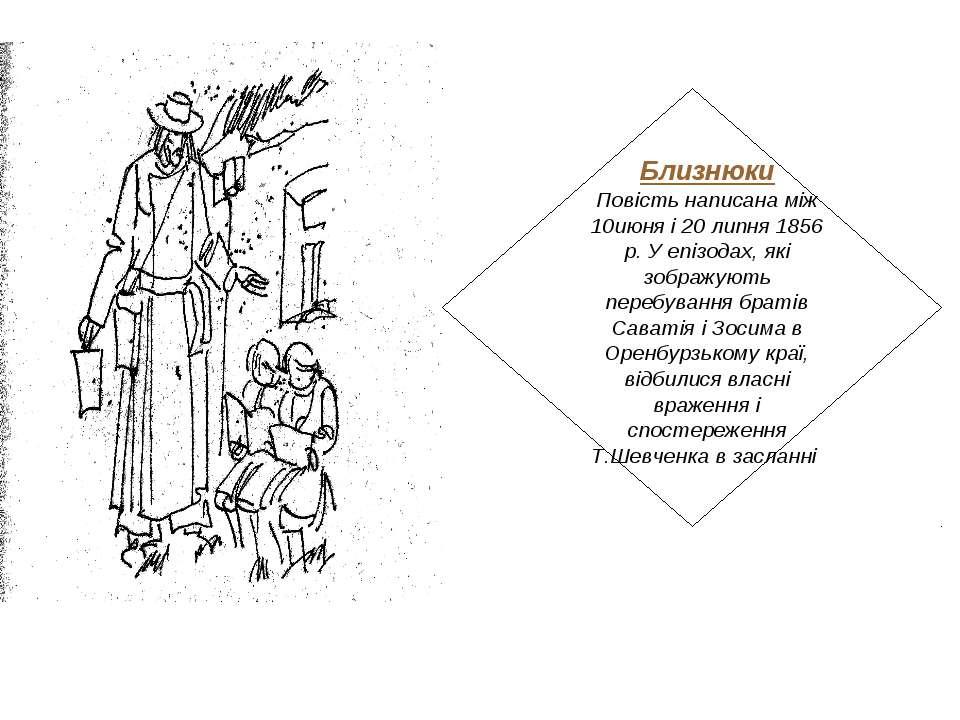 Близнюки Повість написана між 10июня і 20 липня 1856 р. У епізодах, які зобра...