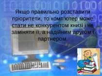 Якщо правильно розставити пріоритети, то комп'ютер може стати не конкурентом ...