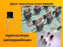 Друге покоління комп'ютерів транзистори напівпровідники