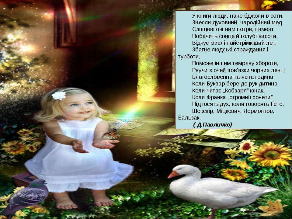 У книги люди, наче бджоли в соти, Знесли духовний, чародійний мед. Сліпцеві о...