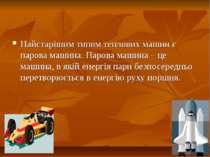Найстарішим типом теплових машин є парова машина. Парова машина – це машина, ...