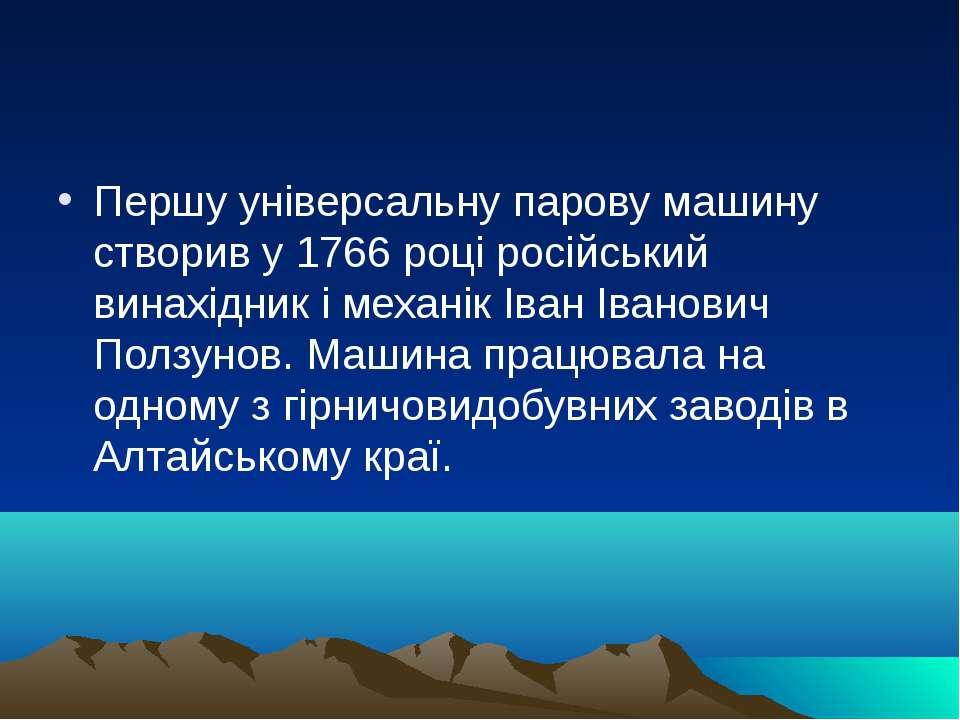 Першу універсальну парову машину створив у 1766 році російський винахідник і ...