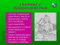 Цей бик, подарований царю Міносу, мав бути принесений у жертву Богу Посейдону...