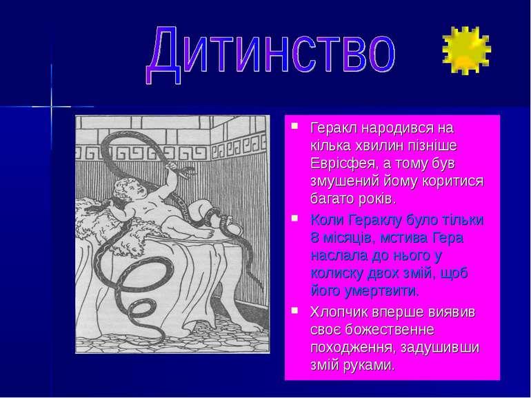 Геракл народився на кілька хвилин пізніше Еврісфея, а тому був змушений йому ...