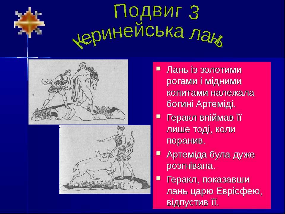 Лань із золотими рогами і мідними копитами належала богині Артеміді. Геракл в...