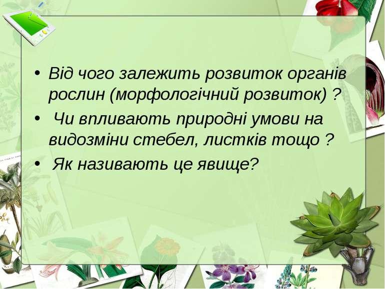 Від чого залежить розвиток органів рослин (морфологічний розвиток) ? Чи вплив...