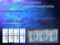 Нове рішення Солютаб® - оптимальний вибір Для амоксициліна Для амоксициліна/к...