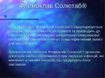 Флемоклав Солютаб® Новий препарат Флемоклав Солютаб® характеризуеться кращими...