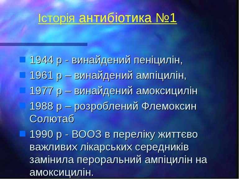 Історія антибіотика №1 1944 р - винайдений пеніцилін, 1961 р – винайдений амп...