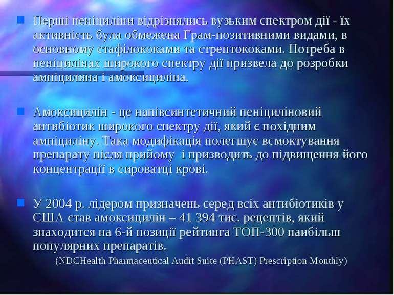 Перші пеніциліни відрізнялись вузьким спектром дії - їх активність була обмеж...