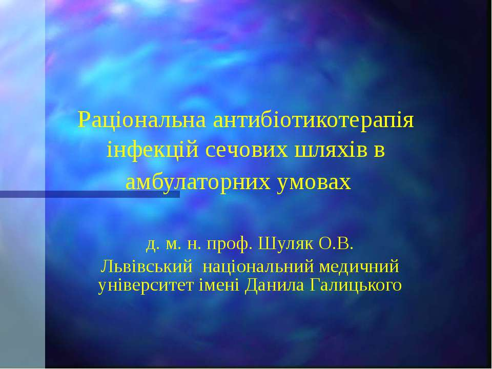 Раціональна антибіотикотерапія інфекцій сечових шляхів в амбулаторних умовах ...