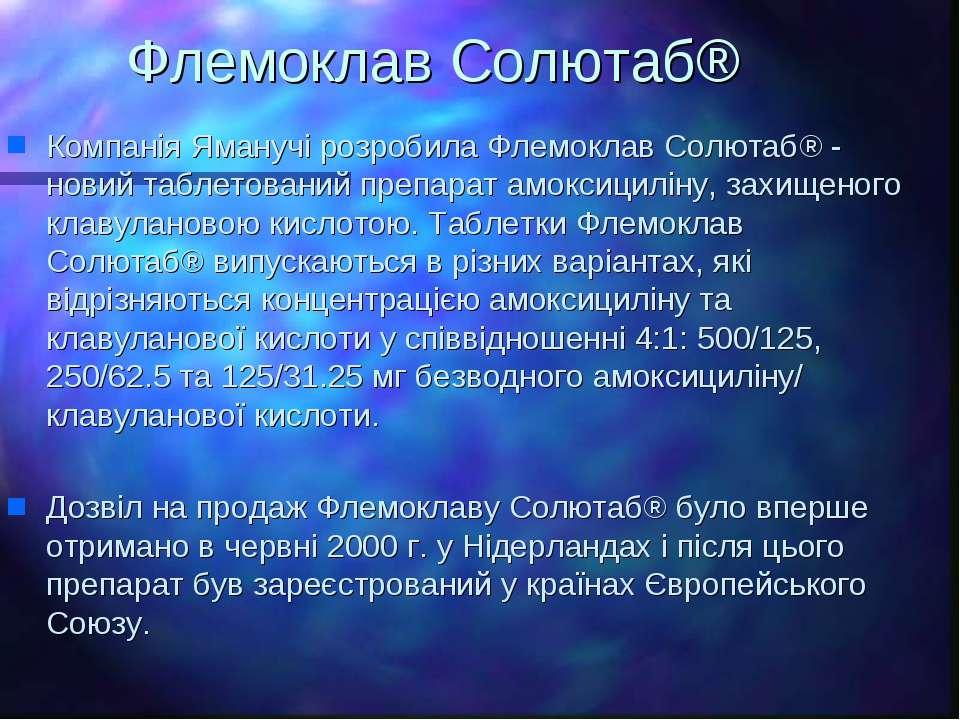 Флемоклав Солютаб® Компанія Яманучі розробила Флемоклав Солютаб® - новий табл...