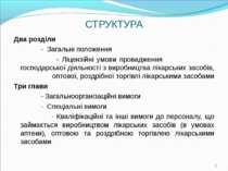 * СТРУКТУРА Два розділи - Загальні положення - Ліцензійні умови провадження г...
