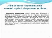 * Зміни до вимог Ліцензійних умов з оптової торгівлі лікарськими засобами Вир...