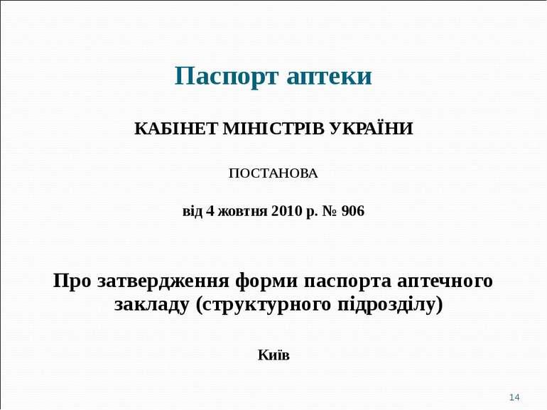 Паспорт аптеки КАБІНЕТ МІНІСТРІВ УКРАЇНИ ПОСТАНОВА від 4 жовтня 2010 р. № 906...