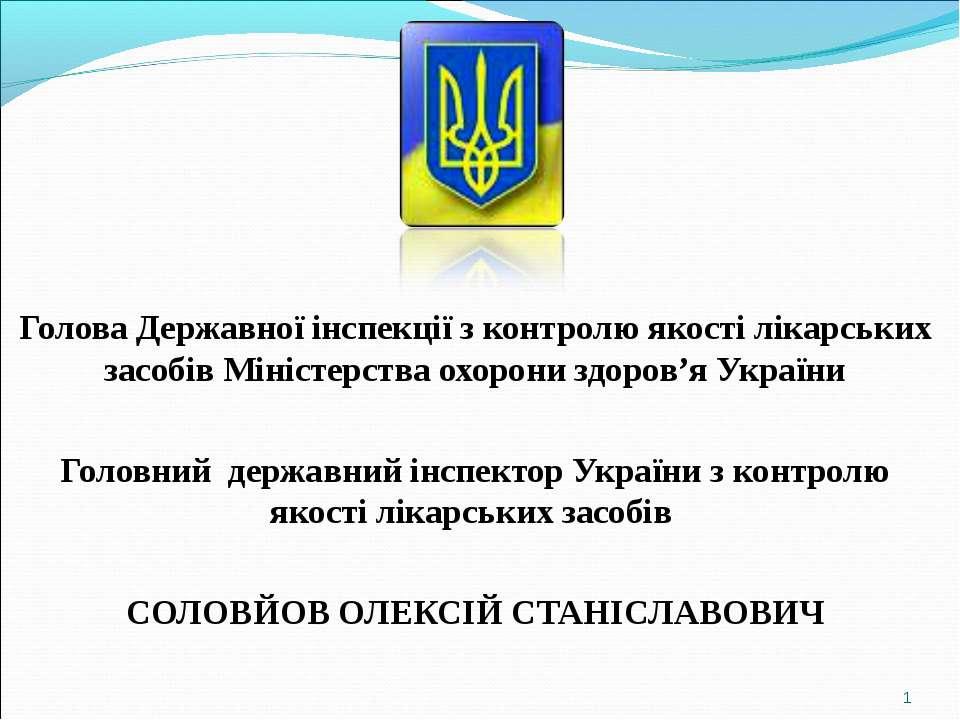 * Голова Державної інспекції з контролю якості лікарських засобів Міністерств...