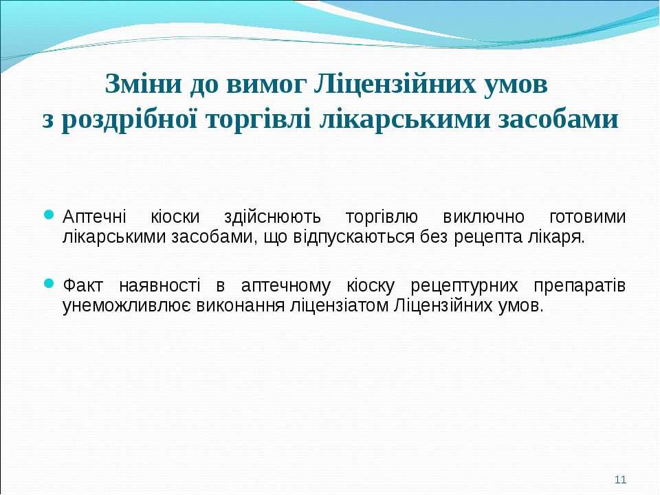 * Зміни до вимог Ліцензійних умов з роздрібної торгівлі лікарськими засобами ...