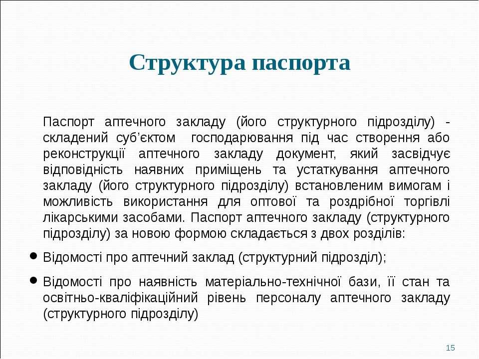 Структура паспорта Паспорт аптечного закладу (його структурного підрозділу) -...