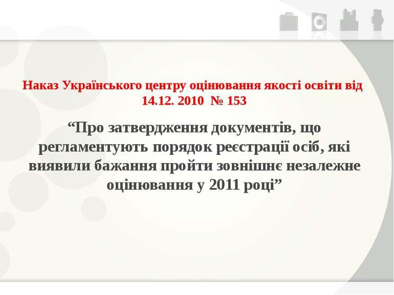 """Наказ Українського центру оцінювання якості освіти від 14.12. 2010 № 153 """"Про..."""