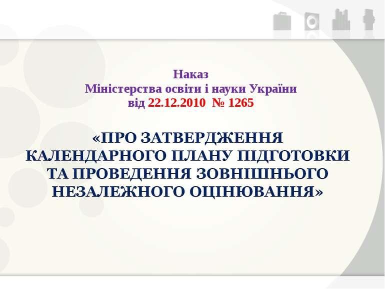 Наказ Міністерства освіти і науки України від 22.12.2010 № 1265