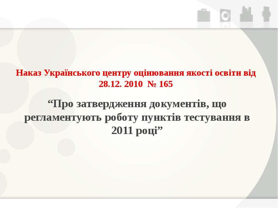 """Наказ Українського центру оцінювання якості освіти від 28.12. 2010 № 165 """"Про..."""