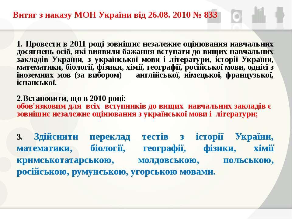 Витяг з наказу МОН України від 26.08. 2010 № 833 1. Провести в 2011 році зовн...