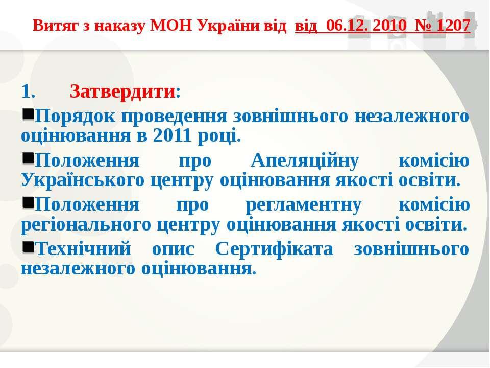 Витяг з наказу МОН України від від 06.12. 2010 № 1207 1. Затвердити: Порядок ...