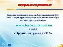 Інформація та реєстрація Отримати інформацію щодо пробного тестування 2012 ро...