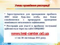 Умови проведення реєстрації Зареєструватися для проходження пробного ЗНО може...